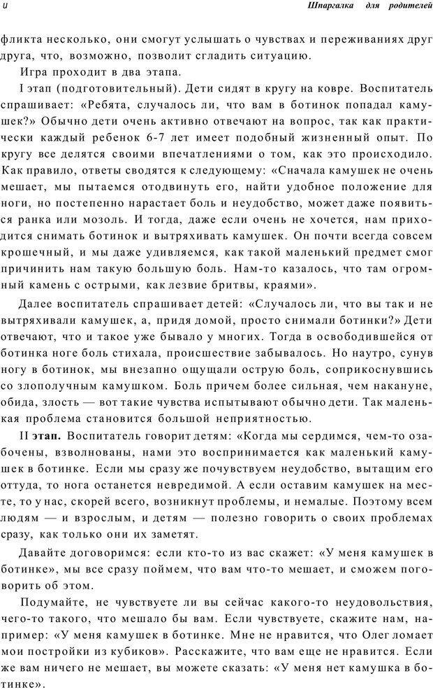 PDF. Шпаргалка для родителей. Лютова Е. Страница 53. Читать онлайн