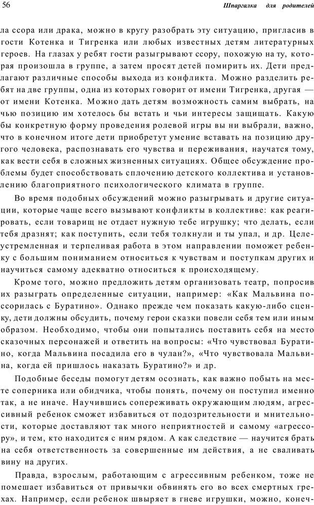 PDF. Шпаргалка для родителей. Лютова Е. Страница 55. Читать онлайн