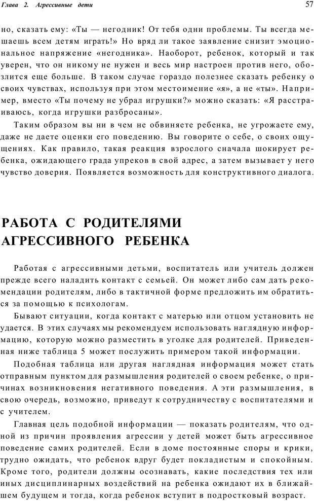 PDF. Шпаргалка для родителей. Лютова Е. Страница 56. Читать онлайн