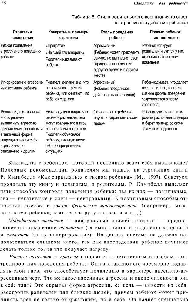 PDF. Шпаргалка для родителей. Лютова Е. Страница 57. Читать онлайн