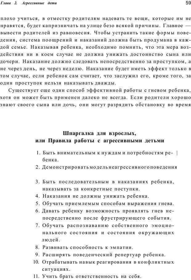 PDF. Шпаргалка для родителей. Лютова Е. Страница 58. Читать онлайн