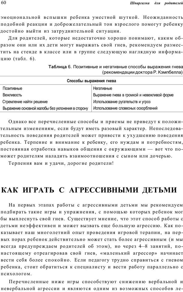 PDF. Шпаргалка для родителей. Лютова Е. Страница 59. Читать онлайн