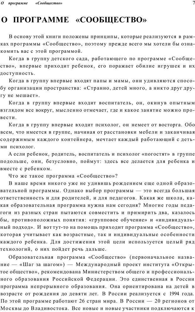 PDF. Шпаргалка для родителей. Лютова Е. Страница 6. Читать онлайн