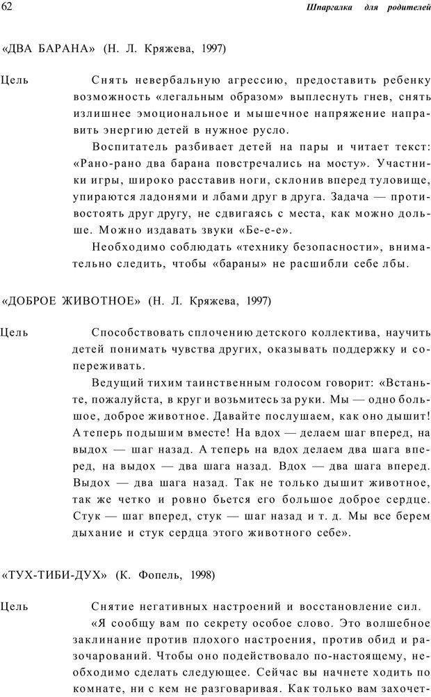 PDF. Шпаргалка для родителей. Лютова Е. Страница 61. Читать онлайн