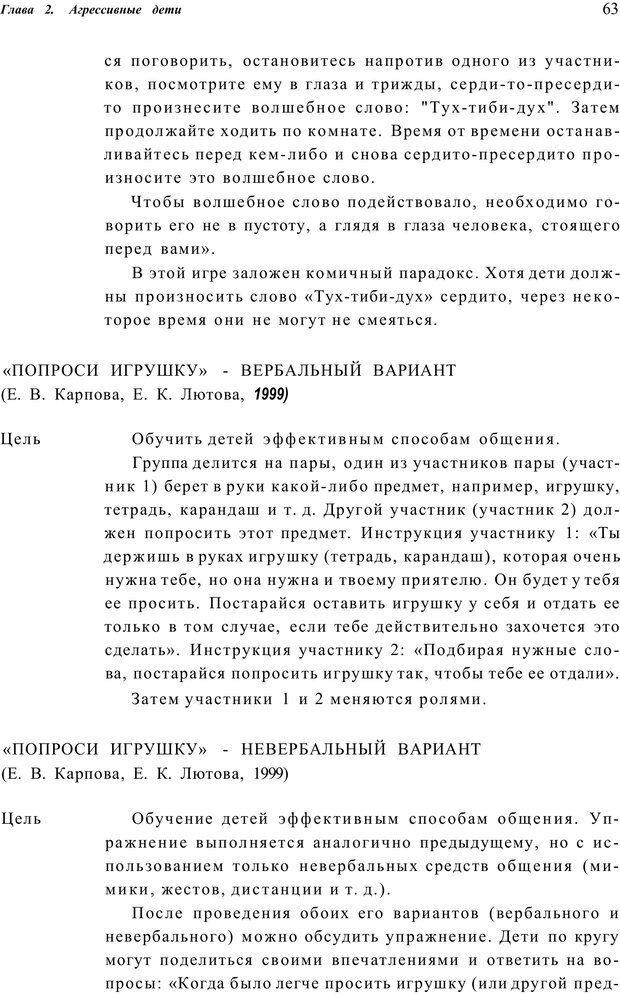 PDF. Шпаргалка для родителей. Лютова Е. Страница 62. Читать онлайн