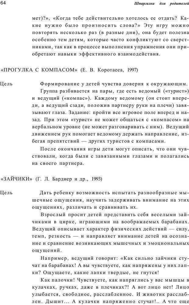 PDF. Шпаргалка для родителей. Лютова Е. Страница 63. Читать онлайн