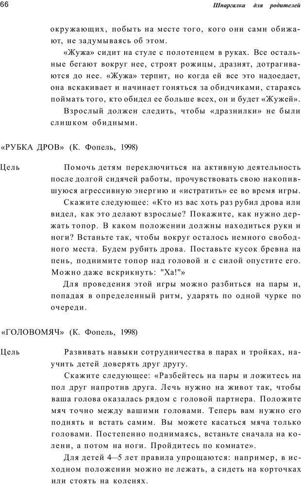 PDF. Шпаргалка для родителей. Лютова Е. Страница 65. Читать онлайн