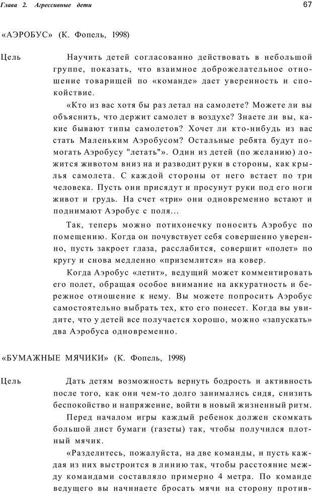 PDF. Шпаргалка для родителей. Лютова Е. Страница 66. Читать онлайн