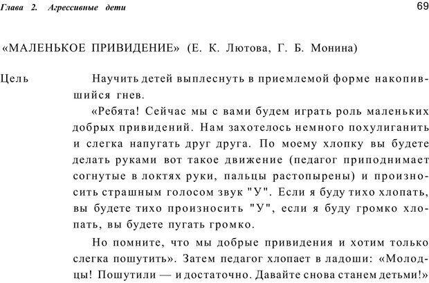 PDF. Шпаргалка для родителей. Лютова Е. Страница 68. Читать онлайн
