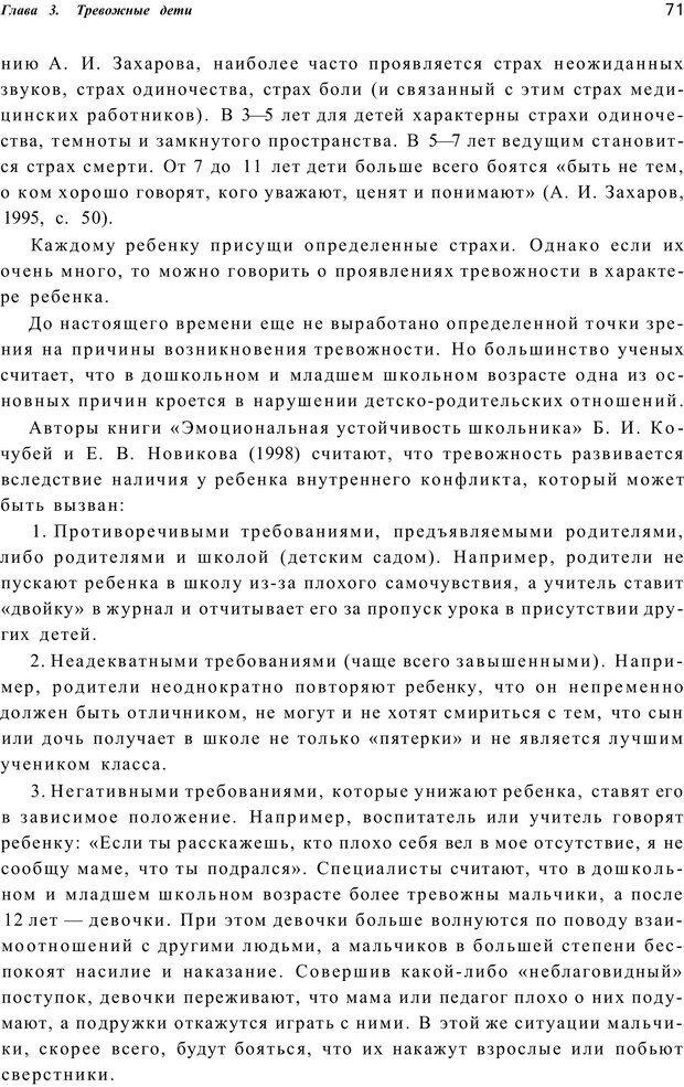 PDF. Шпаргалка для родителей. Лютова Е. Страница 70. Читать онлайн