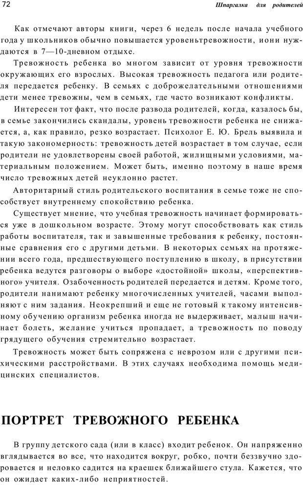 PDF. Шпаргалка для родителей. Лютова Е. Страница 71. Читать онлайн