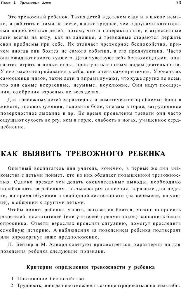 PDF. Шпаргалка для родителей. Лютова Е. Страница 72. Читать онлайн