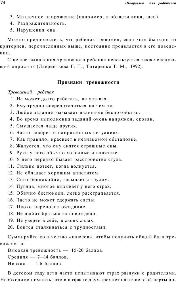 PDF. Шпаргалка для родителей. Лютова Е. Страница 73. Читать онлайн