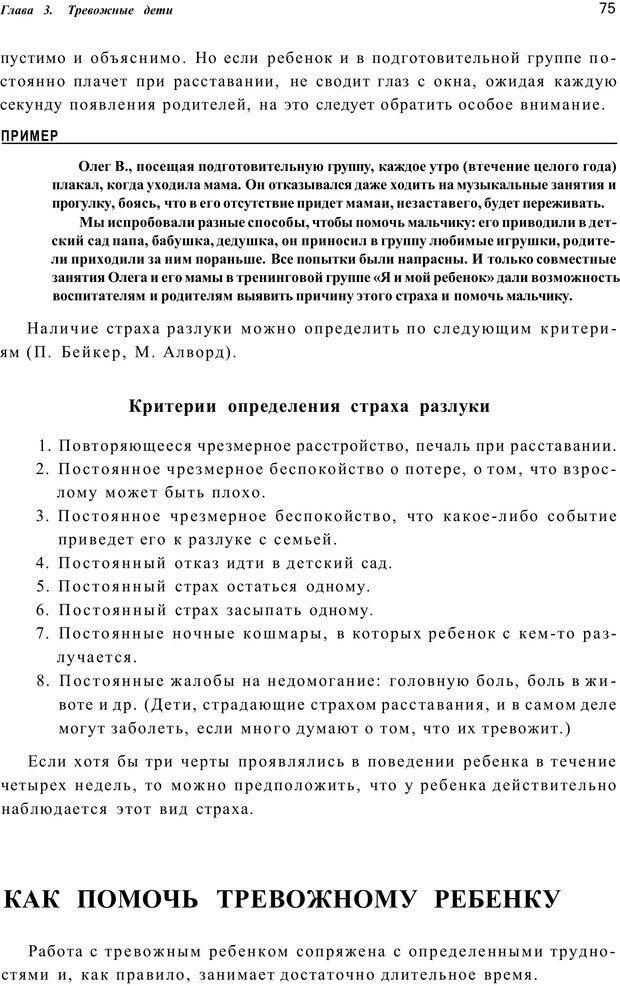 PDF. Шпаргалка для родителей. Лютова Е. Страница 74. Читать онлайн