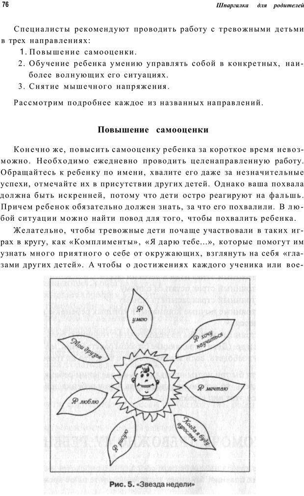 PDF. Шпаргалка для родителей. Лютова Е. Страница 75. Читать онлайн