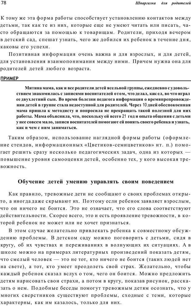 PDF. Шпаргалка для родителей. Лютова Е. Страница 77. Читать онлайн
