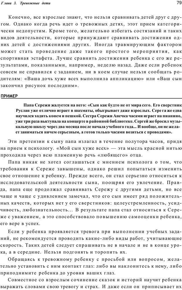 PDF. Шпаргалка для родителей. Лютова Е. Страница 78. Читать онлайн