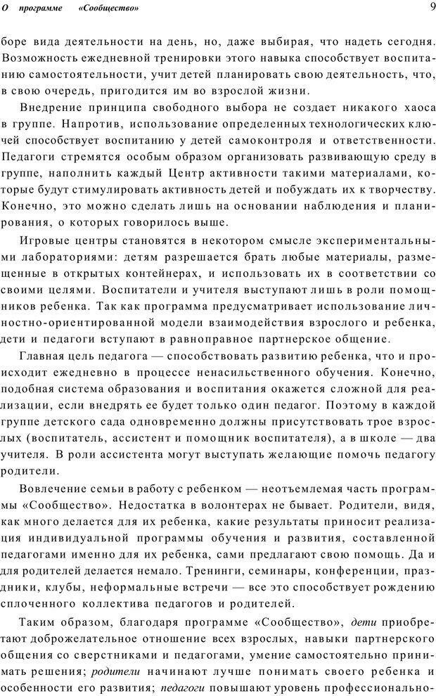 PDF. Шпаргалка для родителей. Лютова Е. Страница 8. Читать онлайн