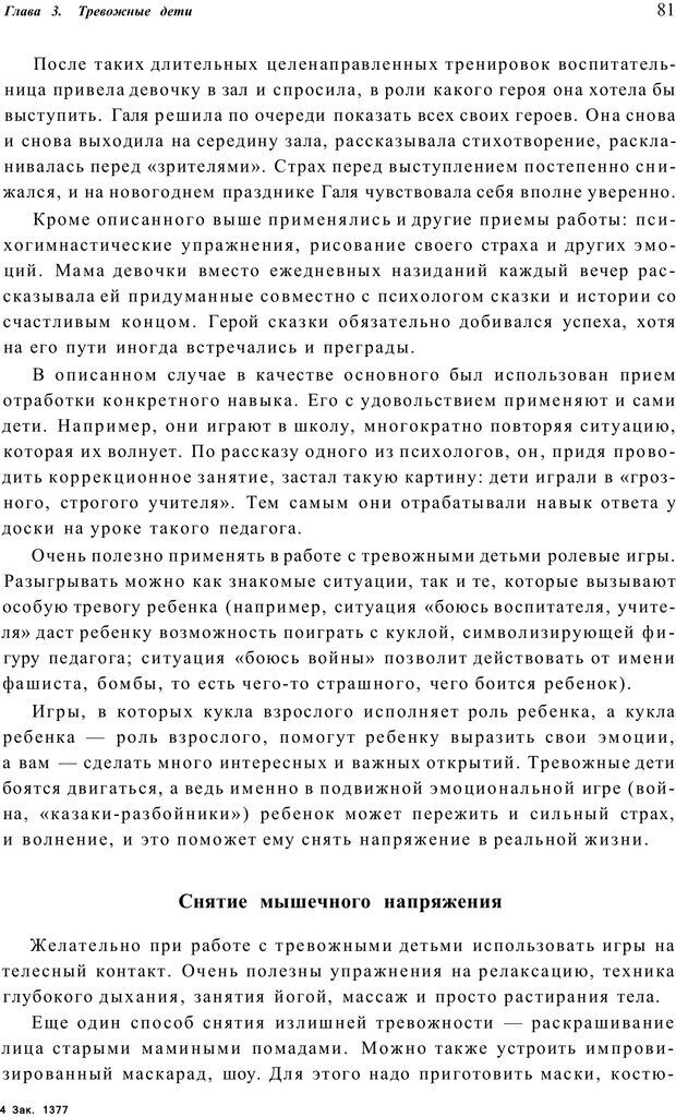 PDF. Шпаргалка для родителей. Лютова Е. Страница 80. Читать онлайн