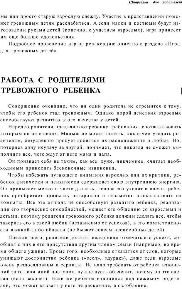 PDF. Шпаргалка для родителей. Лютова Е. Страница 81. Читать онлайн