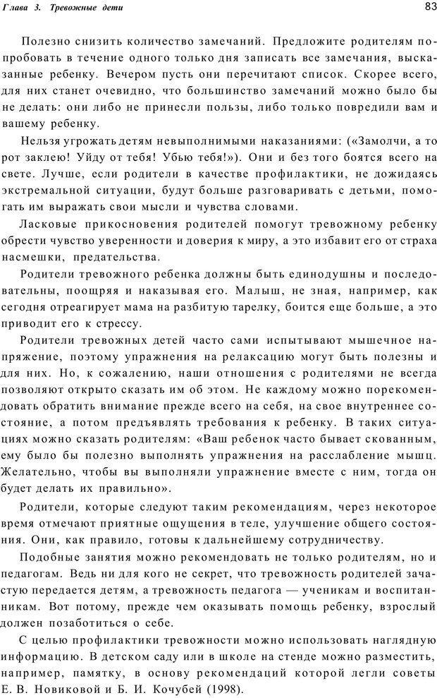 PDF. Шпаргалка для родителей. Лютова Е. Страница 82. Читать онлайн