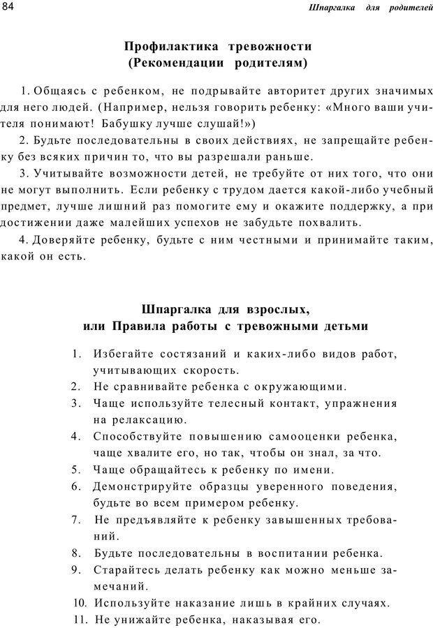 PDF. Шпаргалка для родителей. Лютова Е. Страница 83. Читать онлайн