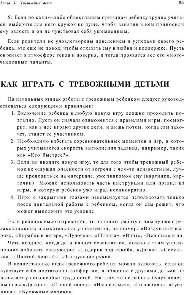 PDF. Шпаргалка для родителей. Лютова Е. Страница 84. Читать онлайн