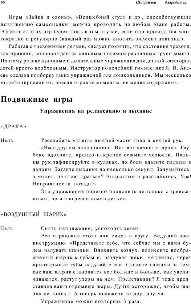 PDF. Шпаргалка для родителей. Лютова Е. Страница 85. Читать онлайн