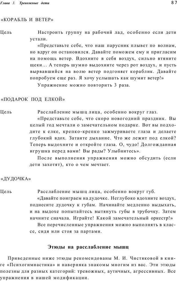PDF. Шпаргалка для родителей. Лютова Е. Страница 86. Читать онлайн