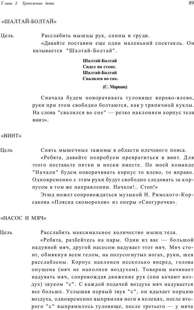 PDF. Шпаргалка для родителей. Лютова Е. Страница 88. Читать онлайн