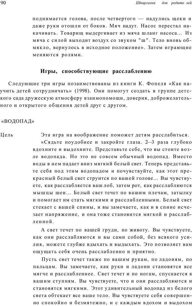 PDF. Шпаргалка для родителей. Лютова Е. Страница 89. Читать онлайн