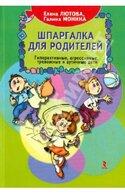 Шпаргалка для родителей, Лютова Елена
