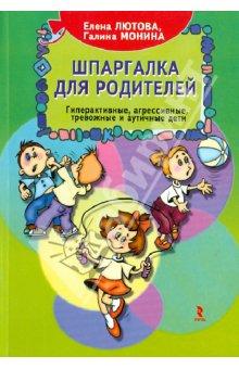 """Обложка книги """"Шпаргалка для родителей"""""""