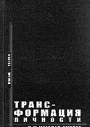"""Обложка книги """"Трансформация личности"""""""