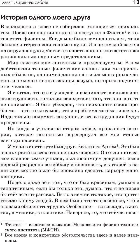 PDF. Типы людей. Взгляд из XXI века. Махарам Р. Страница 10. Читать онлайн