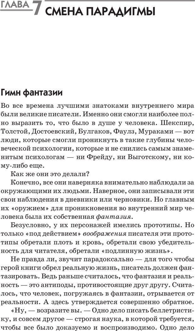 PDF. Типы людей. Взгляд из XXI века. Махарам Р. Страница 100. Читать онлайн
