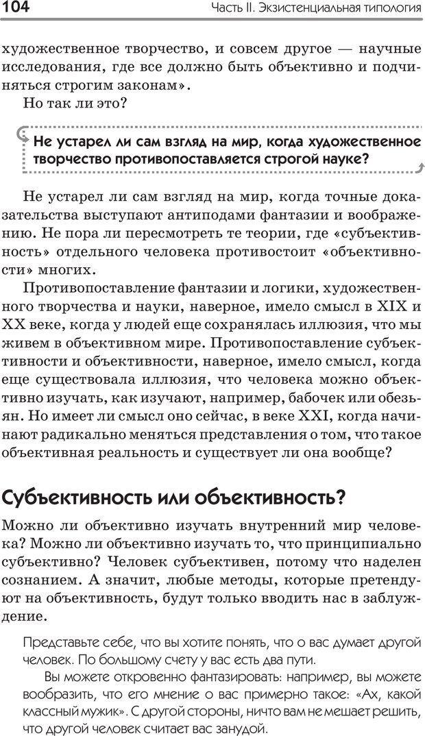 PDF. Типы людей. Взгляд из XXI века. Махарам Р. Страница 101. Читать онлайн