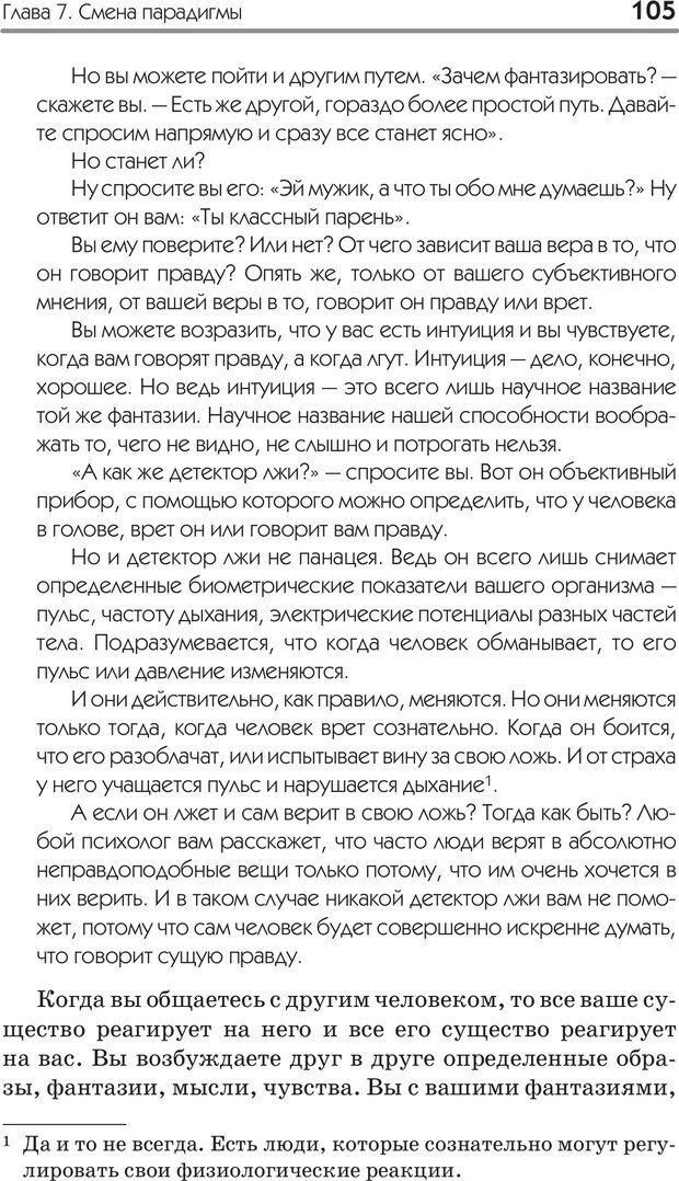 PDF. Типы людей. Взгляд из XXI века. Махарам Р. Страница 102. Читать онлайн