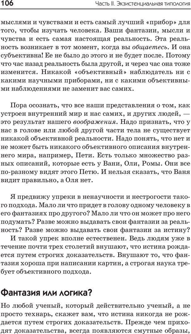 PDF. Типы людей. Взгляд из XXI века. Махарам Р. Страница 103. Читать онлайн