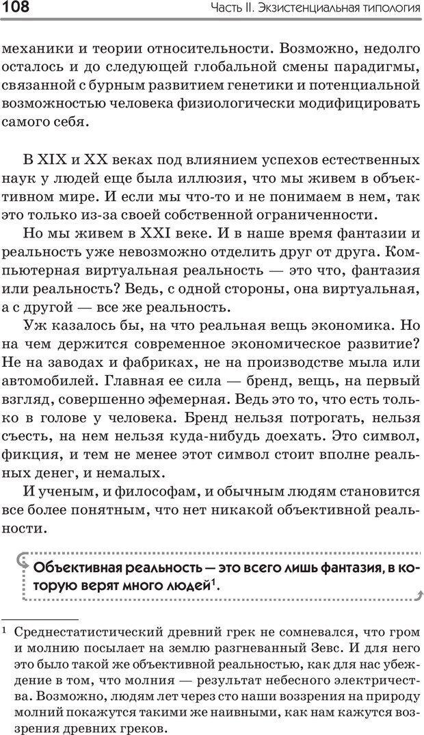 PDF. Типы людей. Взгляд из XXI века. Махарам Р. Страница 105. Читать онлайн
