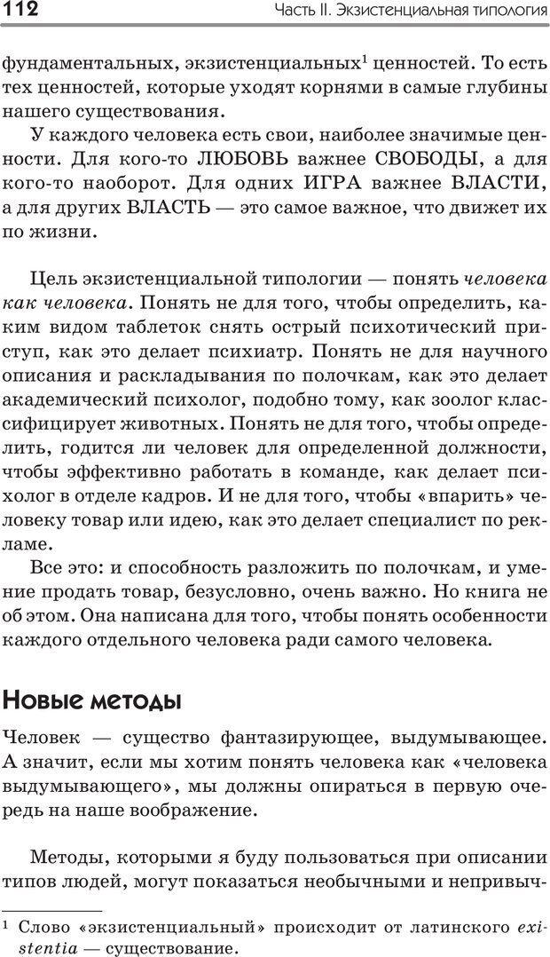 PDF. Типы людей. Взгляд из XXI века. Махарам Р. Страница 109. Читать онлайн