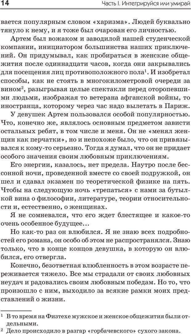PDF. Типы людей. Взгляд из XXI века. Махарам Р. Страница 11. Читать онлайн