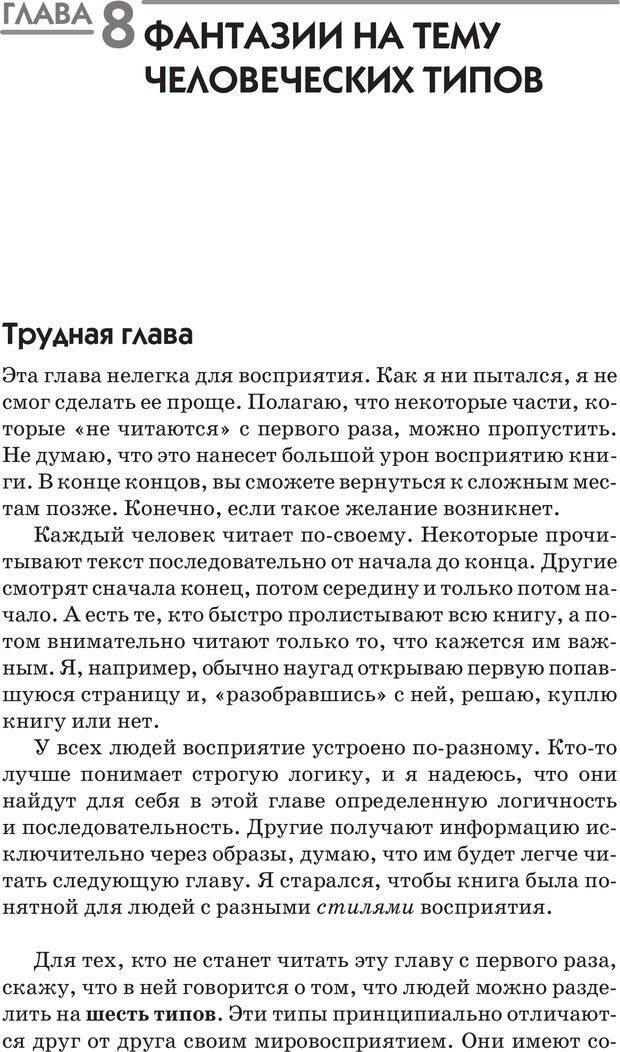 PDF. Типы людей. Взгляд из XXI века. Махарам Р. Страница 111. Читать онлайн