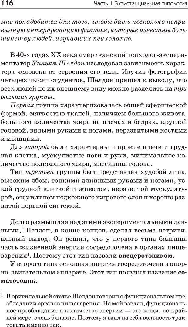 PDF. Типы людей. Взгляд из XXI века. Махарам Р. Страница 113. Читать онлайн