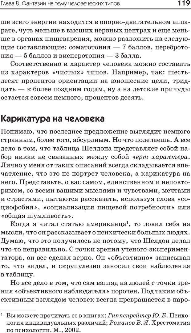 PDF. Типы людей. Взгляд из XXI века. Махарам Р. Страница 116. Читать онлайн