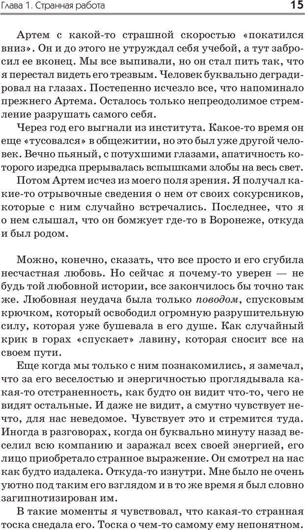 PDF. Типы людей. Взгляд из XXI века. Махарам Р. Страница 12. Читать онлайн