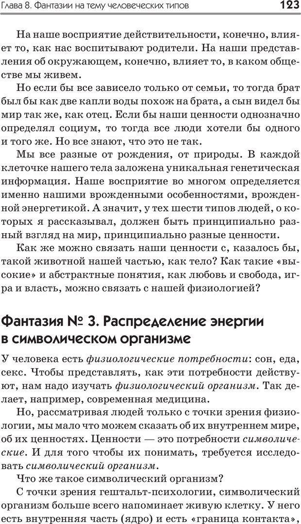 PDF. Типы людей. Взгляд из XXI века. Махарам Р. Страница 120. Читать онлайн