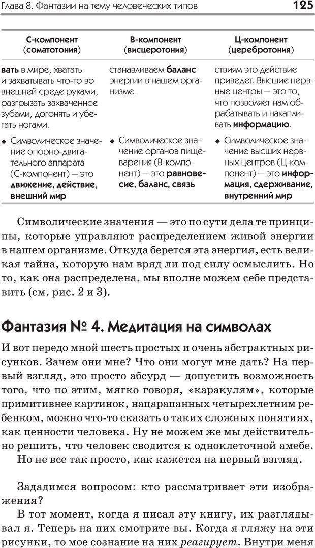 PDF. Типы людей. Взгляд из XXI века. Махарам Р. Страница 122. Читать онлайн