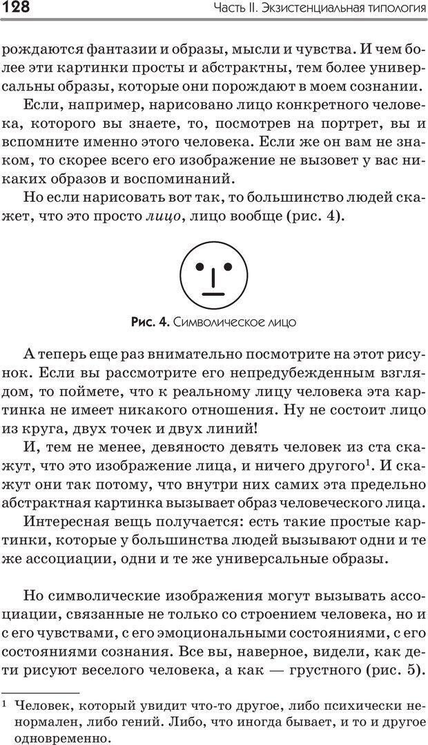 PDF. Типы людей. Взгляд из XXI века. Махарам Р. Страница 125. Читать онлайн