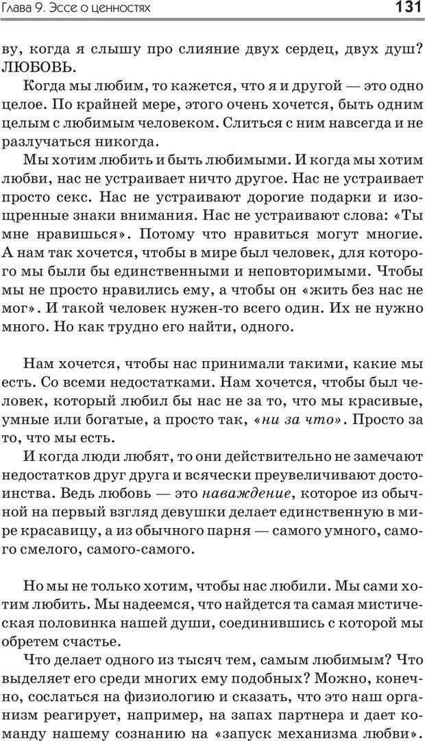 PDF. Типы людей. Взгляд из XXI века. Махарам Р. Страница 128. Читать онлайн